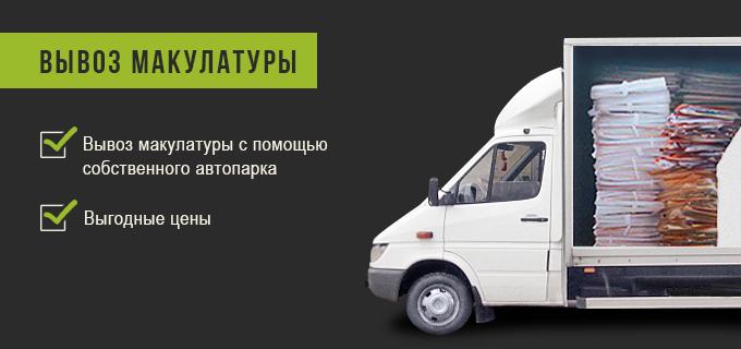 Сдача макулатуры в москве самовывоз прием макулатуры на севере москвы